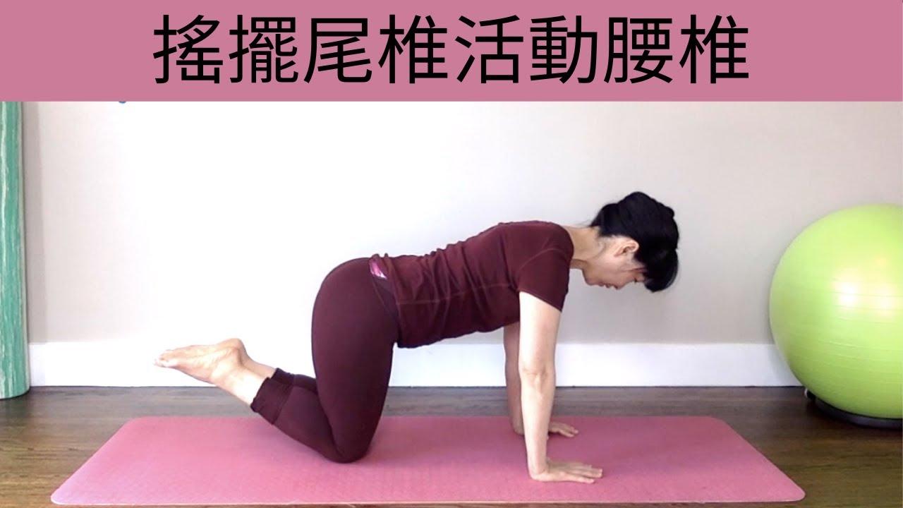 搖擺尾椎/ 活動腰部