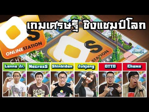 Let's Get Rich : เกมเศรษฐี E-Sports!!! ชิงแชมป์โลก จักรวาล ปฐพี!!