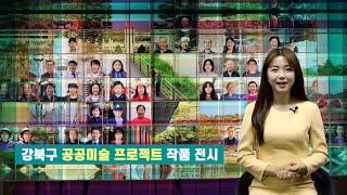 강북구, 공공미술 프로젝트 '수용유희 콘택트' 작품 전…