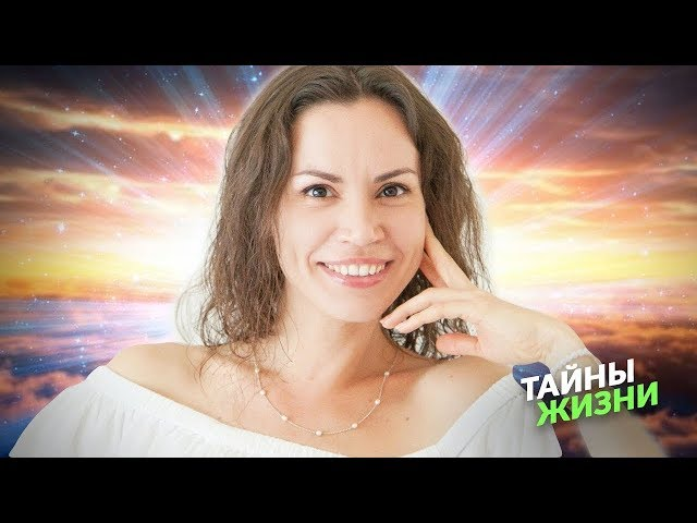 ВЫХОД ЗА ГРАНЬ! Налаживаем связь с Ангелами и Вознесенными Учителями – Екатерина Самойлова