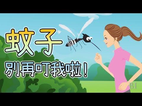 多吃肉蚊子愛叮?錯!原來蚊子特別愛叮的是這些人!中文字幕