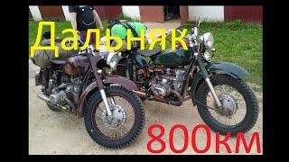 Дальняк на мотоцикле Урал 800 км на Селигер.