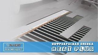 ✅ Инфракрасная пленка Heat Plus ✅ Купить в Киеве ✅ Обзор