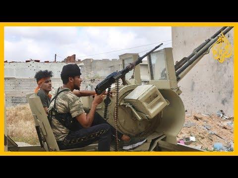 قوات الوفاق تواصل تقدمها جنوب طرابلس، ودعوة للتحقيق في وصول معدات عسكرية ألمانية لحفتر عبر الإمارات  - نشر قبل 4 ساعة