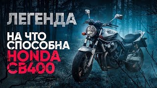 ИДЕАЛЬНЫЙ МОТОЦИКЛ ДЛЯ НОВИЧКА - ТЕСТ HONDA CB400 | ЖИВАЯ ЛЕГЕНДА