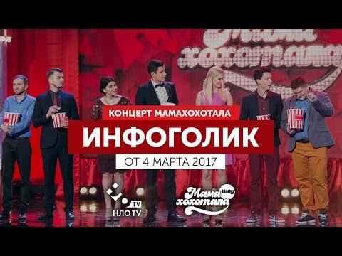 Мамахохотала. Инфоголик  Концерт от 4 марта 2017  НЛО TV