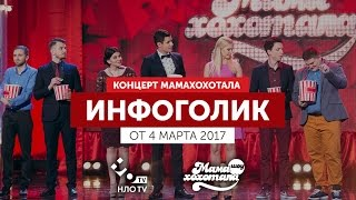 Мамахохотала. Инфоголик | Концерт от 4 марта 2017 | НЛО TV