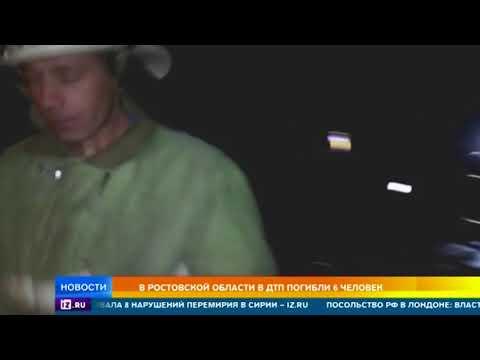 В Ростовской области в ДТП погибли 6 человек
