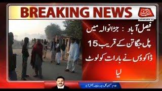 Burglars Loot Wedding Party In Faisalabad