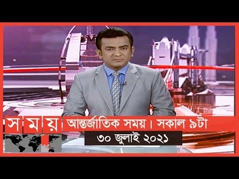 আন্তর্জাতিক সময় | সকাল ৯টা | ৩০ জুলাই ২০২১ | Somoy Tv Bulletin 9am | Latest Bangladeshi News