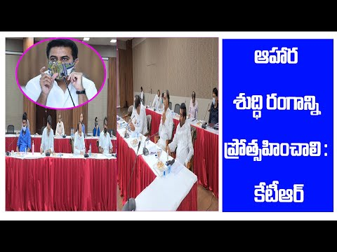Minister KTR Review Meeting along with Other Ministers @ Pragathi Bhavan on Food Processing | GT TV