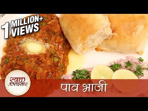 Pav Bhaji - पाव भाजी - Vegetarian Fast Food Recipe