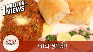 होटल जैसी पाव भाजी - Pav Bhaji Recipe in HIndi - Vegetarian Fast Food Recipe