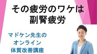 【慢性的な疲労感は「副腎疲労」】大阪:オンラインパーソナル指導 thumbnail
