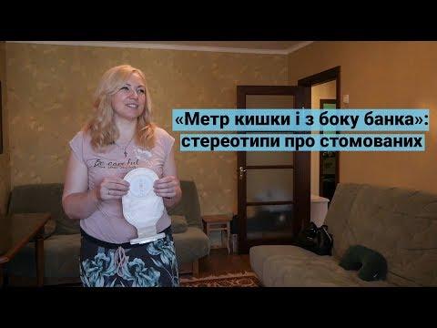 Громадське телебачення: Черкаси: «Метр кишки і з боку банка»: стереотипи про стомованих