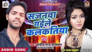 Sandeep Raj Paswan का सबसे हिट गाना सजनवा गईले कलकतिया Latest Bhojpuri Hit SOngs 2018