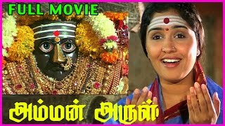 Amman Arul Tamil Full Length Movie || Jayanthi - Tamil Devotional Movie (HD)