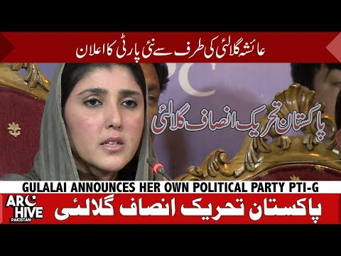 Ayesha Gulalai officially announced her new political party name PTIG