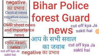 Bihar Police forest Guard cut off कितनी जा सकती है,and Bihar Police forest Guard important news