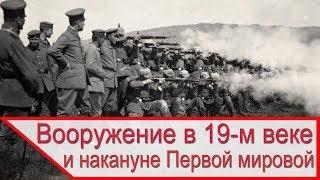 Вооружение второй половины 19 века и до начала Первой мировой войны