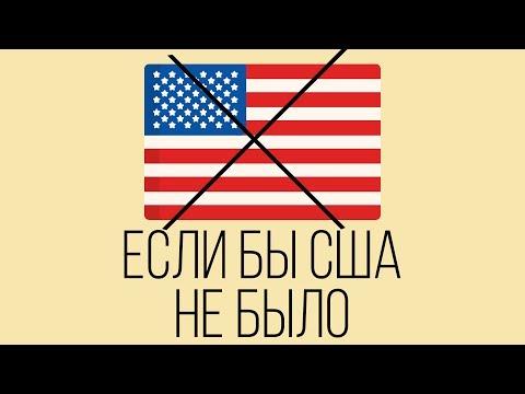 Если бы США не было | Альтернативная история