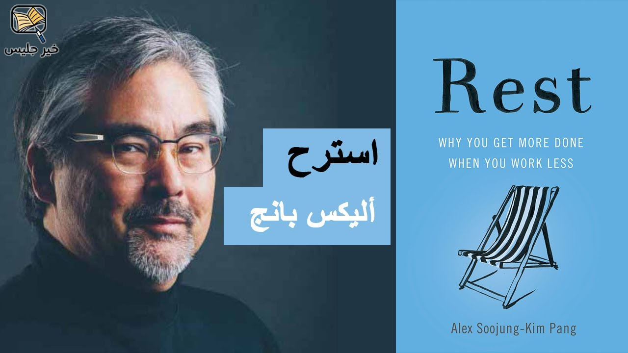 ملخص كتاب استرح: لماذا تنجز المزيد عندما تعمل أقل - أليكس بانج :: Rest - Alex Pang