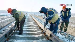 Крымский мост: строительство железнодорожных подходов в январе