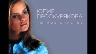 13 Юлия Проскурякова и Игорь Николаев - Что то в этом есть (Аудио)