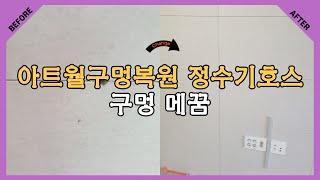 아트월구멍복원 정수기호스구멍 메꿈