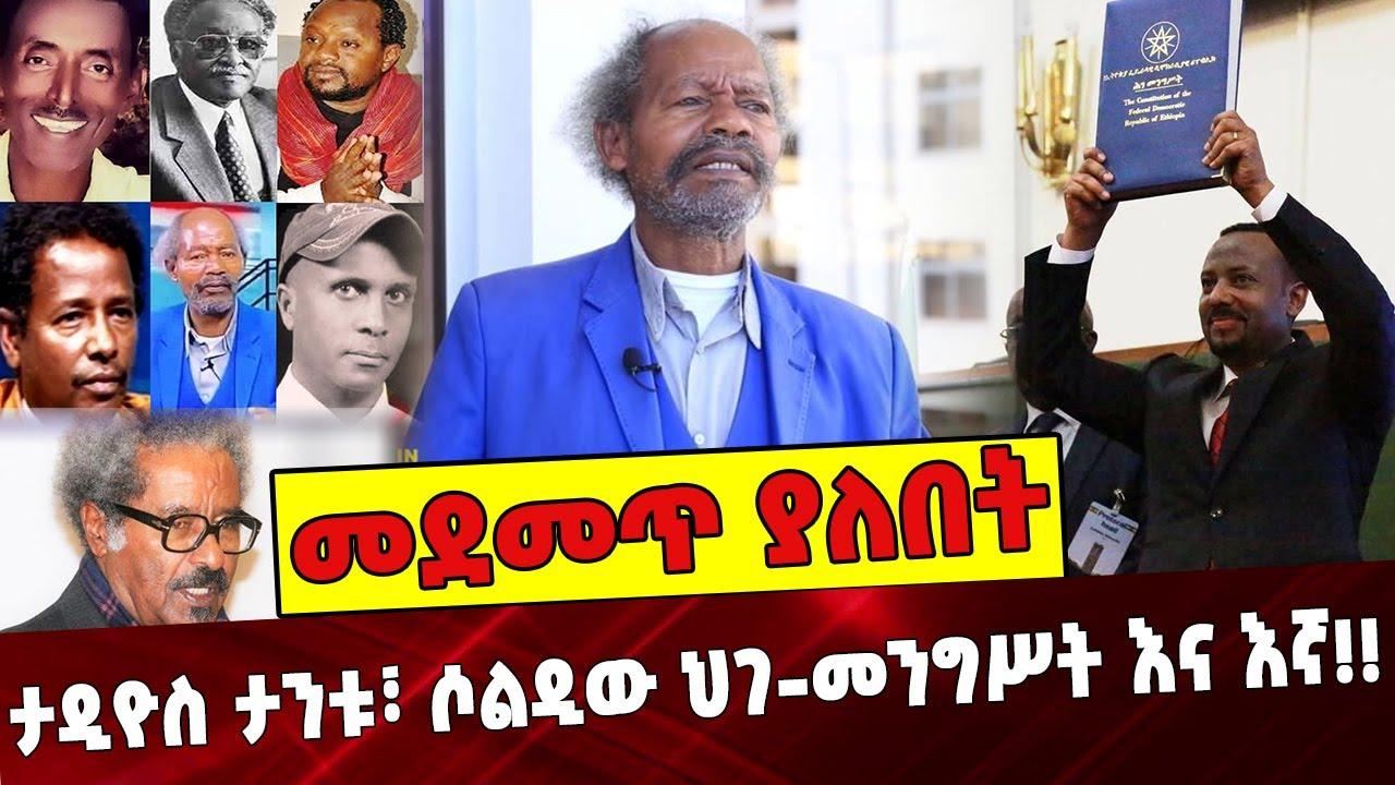 Download መደመጥ ያለበት ልዩ ዕለታዊ ትንታኔ❗️ Ethiopia   Tadiyos Tantu   Abiy Ahmed   Prof.Mesfin Woldemariam