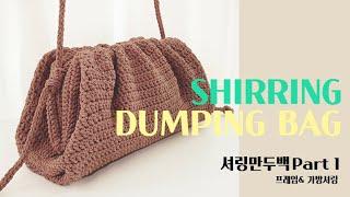 [코바늘가방] 셔링 만두백 [Part1] Dumplin…