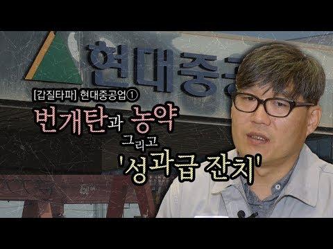 뉴스타파 - [갑질타파] 현대중공업① 번개탄과 농약 그리고 '성과급 잔치'