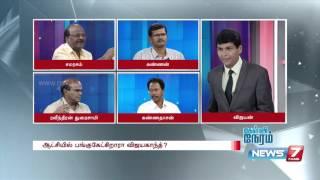 Kelvi Neram 02-03-2016 | News 7 Tamil