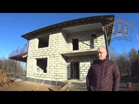 Видеоотзыв | Строительство двухэтажного дома из газобетона 12х12 метров