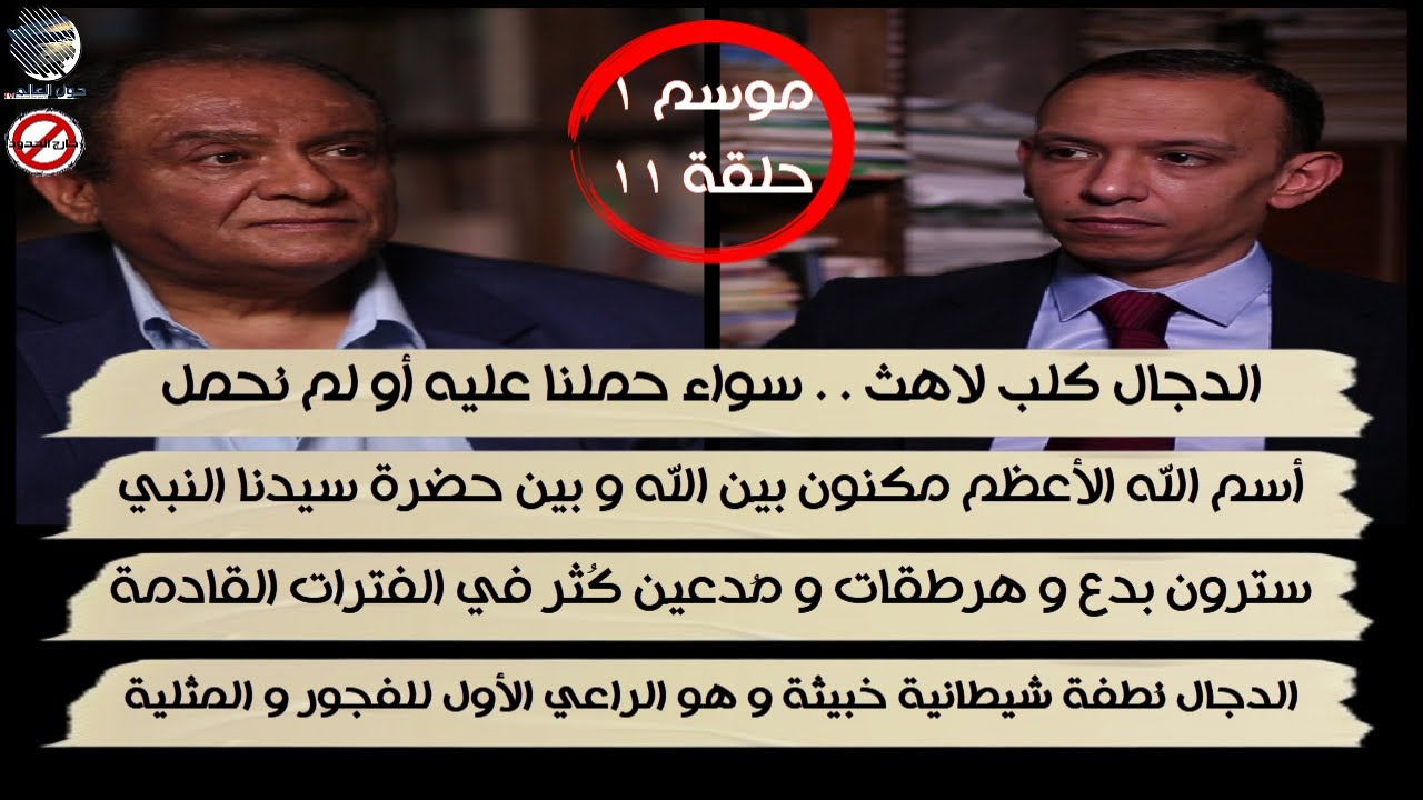 خارج الحدود مع الدكتور محمد عيسى داوود الحلقة الحادية عشر- الموسم الأول