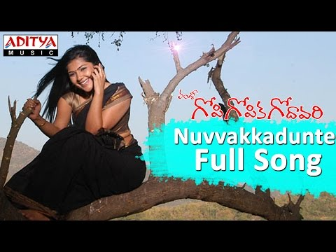 Nuvvakkadunte Full Song ll Gopi Gopika Godavari Movie ll Venu, Kamalini Mukherjee