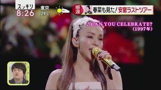 2018年9月16日に引退する安室奈美恵のラストライブツアー『 namie amuro...