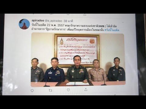 ข่าวแรงเกาะติด Twitter รำลึกครบรอบ 5 ปี รัฐประหาร คสช. พลเอกประยุทธ์ จันทร์โอชา พุธ 22 พ.ค. 2562