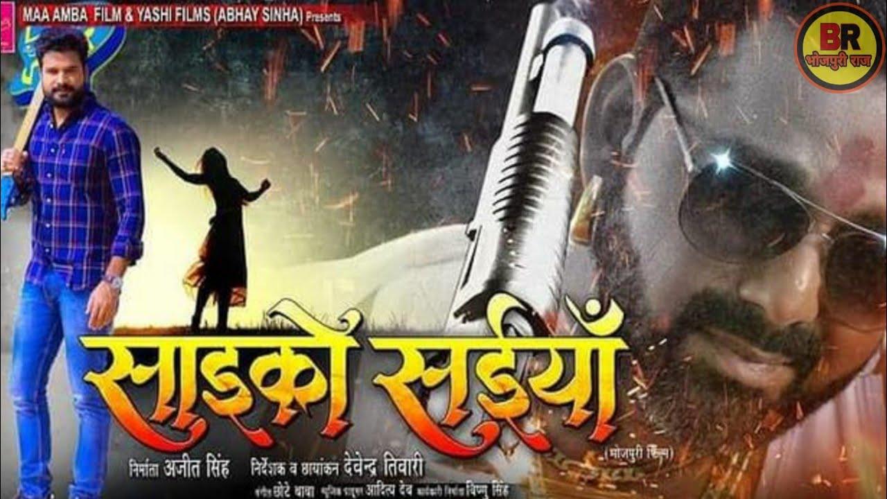 साइको सईयां भोजपुरी मूवी । पवन सिंह और रितेश पांडेय फिल्म 2021   Pawan Singh   Ritesh Pandey  
