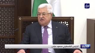 عباس وبوتين يبحثان مستجدات القضية الفلسطينية (24/1/2020)