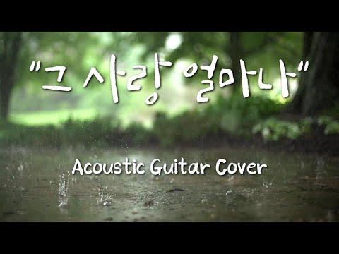 그 사랑 얼마나 (다 표현 못해도) How Great Is Your Love - 설경욱 (Acoustic cover) 기타 G, A Key