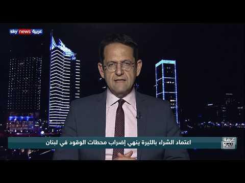 اعتماد الشراء بالليرة ينهي إضراب محطات الوقود في لبنان