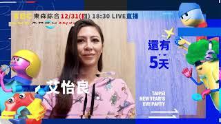 【2021臺北最HIGH新年城】艾怡良 跨年倒數5天 EBC東森綜合 32頻道 12/31 (四)18:30