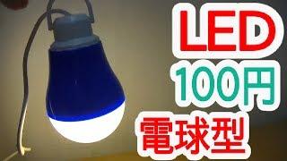 やてみた 109■100円 電球型LEDを購入したら思てたんとちごた(, 2017-09-29T09:30:00.000Z)