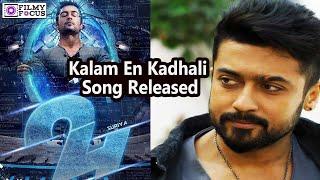 Suriya's 24 Tamil Movie Kalam En Kadhali Song Released - Filmyfocus.com