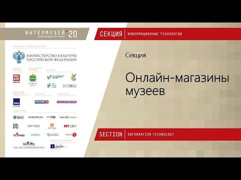 "Интермузей -2020 - Секция ""Онлайн-магазины музеев"""