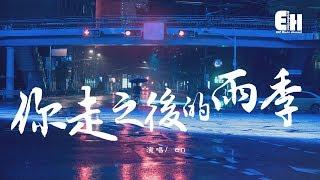 en - 你走之後的雨季『我困在被淋濕的夢境,曬不乾身體裡的記憶。』【動態歌詞Lyrics】