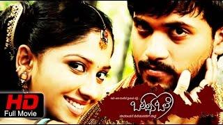 kannada Movie Download Free    Olavina Ole – ಒಲವಿನ ಓಲೆ (2012)    Feat.Santhosh, Nehashree