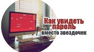 Что делать если забыли пароль.///Как увидеть пароль вместо звездочек(Обращайтесь по скайп - artemffi По моб.тел - +380939948346, 380668732651 Я вконтакте - https://vk.com/sokolenko_artem Кооператив Сова,Сова,Пк..., 2014-11-16T12:06:02.000Z)