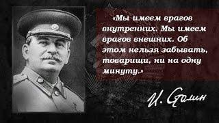 Сталин  - Разгром пятой колонны. Полная версия